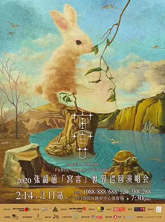张韶涵2020江门演唱会