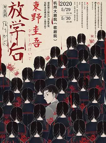 东野圭吾小说改编舞台剧《放学后》