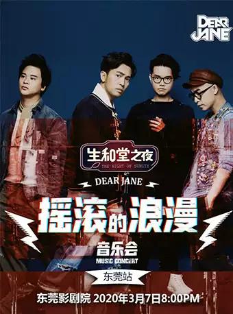DearJane2020东莞演唱会