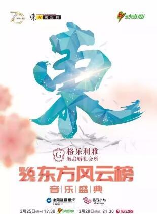 2020第27届东方风云榜音乐盛典