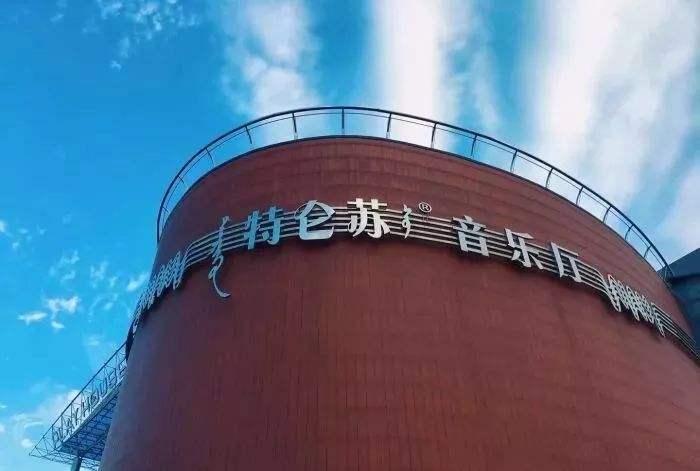 特仑苏音乐厅