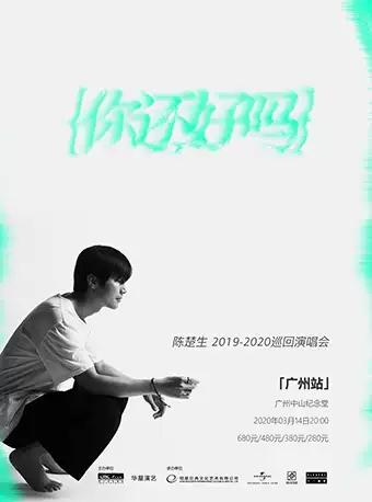 陈楚生2019-2020巡回演唱会广州站