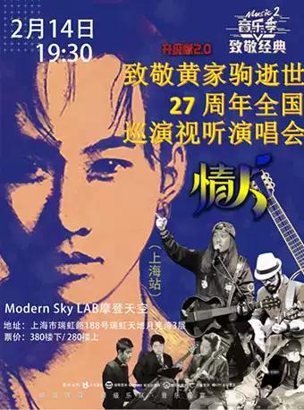"""2020""""致敬黄家驹""""逝世27周年演唱会上海站"""