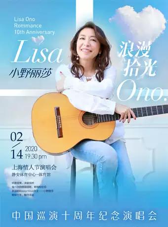 2020小野丽莎上海情人节演唱会