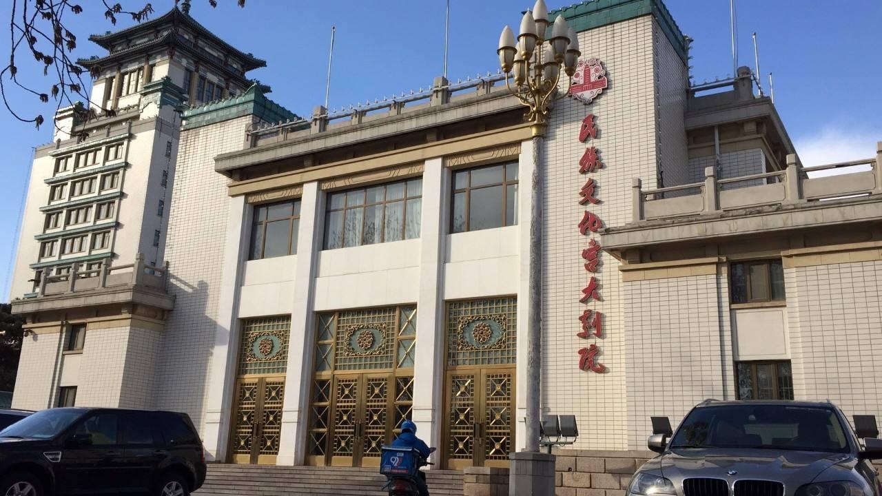 北京市京演民族宫大剧院