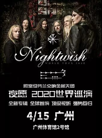 2020Nightwish夜愿乐队广州演唱会