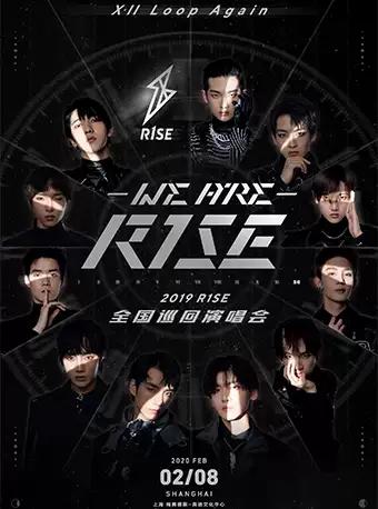 R1SE上海2020演唱会
