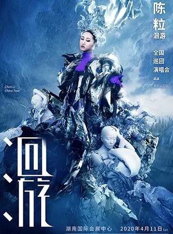 2020陈粒长沙演唱会