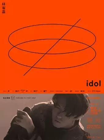 2020林宥嘉idol巡回演唱会泉州站