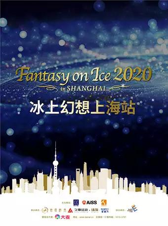 2020冰上幻想上海站