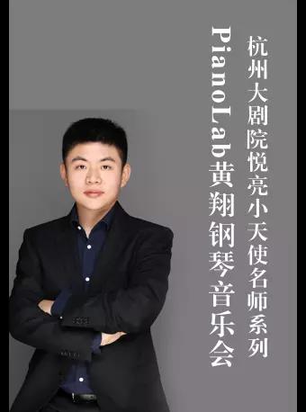 PianoLab黄翔2020杭州钢琴音乐会