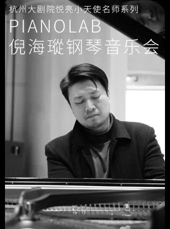 PianoLab倪海瑽2020杭州钢琴音乐会