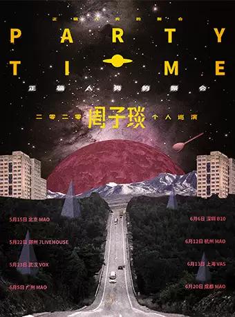 周子琰2020杭州演唱会