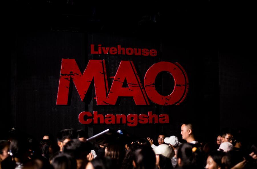 MAO Livehouse长沙